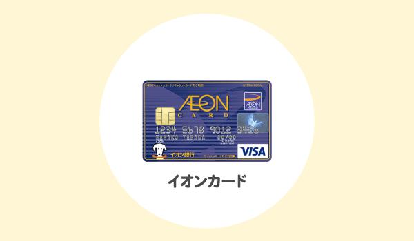イオンカードの紹介