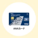 ANAカードのポイントサイト還元率比較