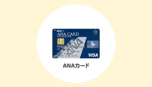 ANAカードの申込みでポイントが貰えるポイントサイト