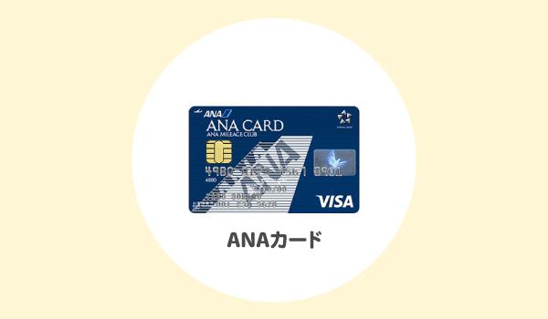 ANAカードの紹介