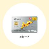 dカードのポイントサイト還元率比較