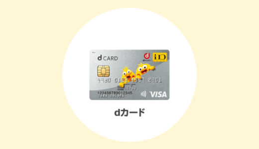 dカードの申込みでポイントが貰えるポイントサイト