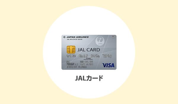 JALカードのポイントサイト還元率比較