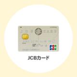 JCBカードのポイントサイト還元率比較
