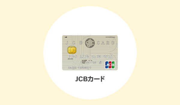 JCBカードの紹介