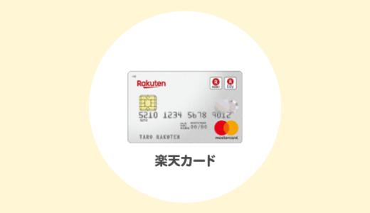 楽天カードの申込みでポイントが貰えるポイントサイト