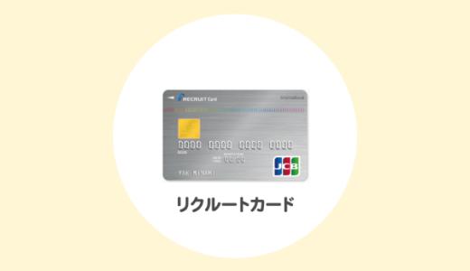 リクルートカードの申込みでポイントが貰えるポイントサイト