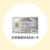 三井住友VISAカードのポイントサイト還元率比較