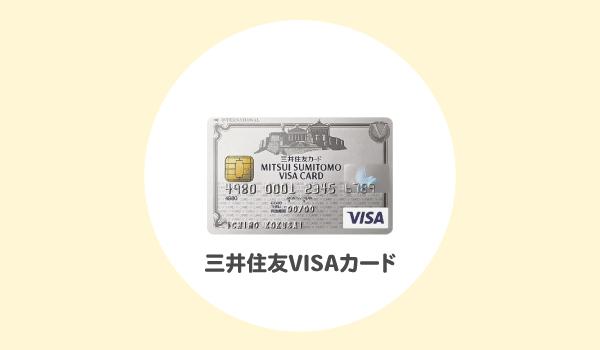 三井住友VISAカードの紹介