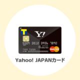 Yahoo! JAPANカードのポイントサイト還元率比較