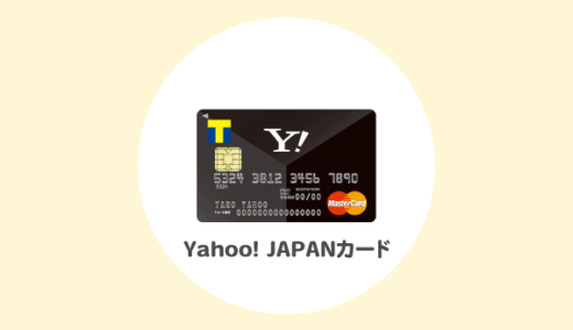 Yahoo! JAPANカードの申込みでポイントが貰えるポイントサイト