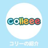 ポイントサイト「colleee(コリー)」の使い方