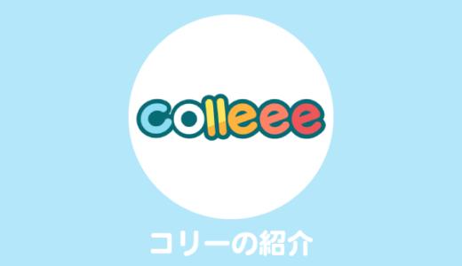 アフィリエイトASPが運営するポイントサイト「colleee(コリー)」の使い方