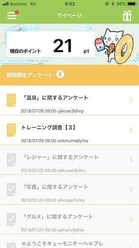 キューモニターのスマホアプリ画面