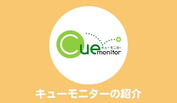 アンケートサイト「Cue monitor キューモニター」の紹介