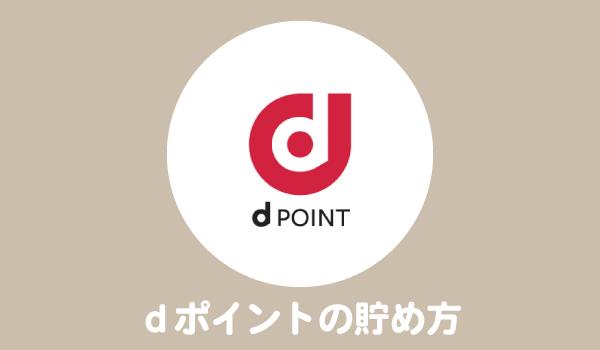 dポイントの貯め方・使い方