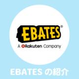海外版ポイントサイト「EBATES(イーベイツ)」の使い方