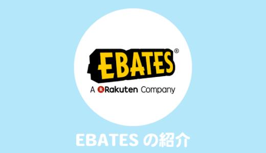 海外キャッシュバックサイト「EBATES(イーベイツ)」の使い方