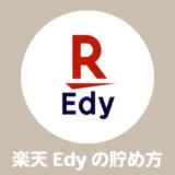 楽天Edy(エディ)の貯め方・使い方