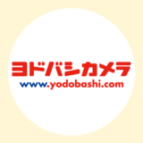 ヨドバシカメラのポイントサイト還元率比較