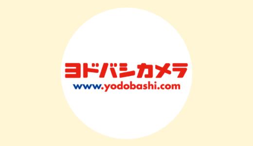 ヨドバシ.comが利用できるポイントサイト/ポイントモールを監視中
