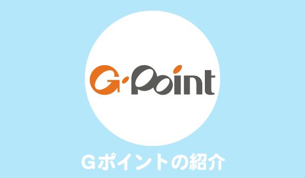 ポイント交換サイト「Gポイント」の使い方