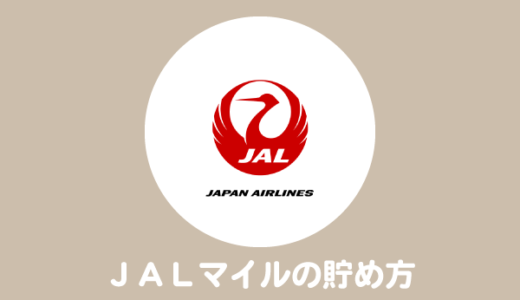 JALマイルの貯め方・使い方