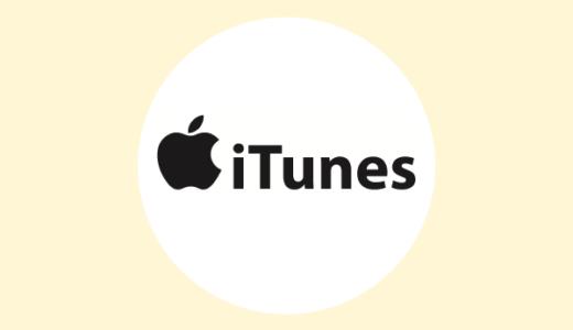 iTunes Storeの利用でポイントが貯まるポイントサイト比較