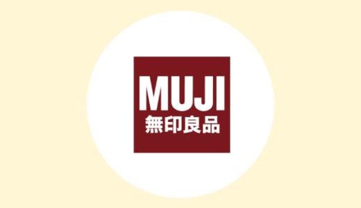 無印良品ネットストア(MUJI)が利用できるポイントサイト