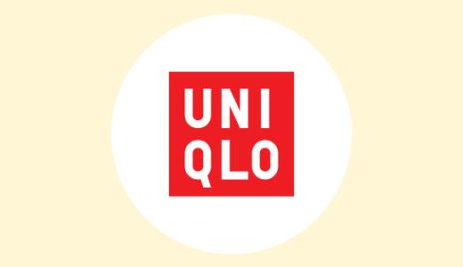 ユニクロ(UNIQLO)の利用でポイントが貯まるポイントサイト比較