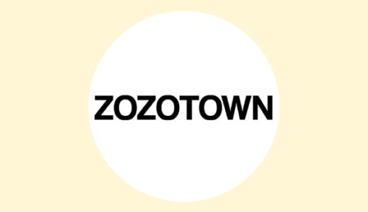 ZOZOTOWNの利用が一番オトクなポイントサイト比較