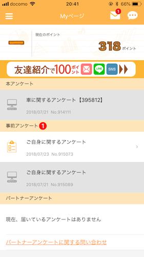 マクロミルのスマホアプリ画面