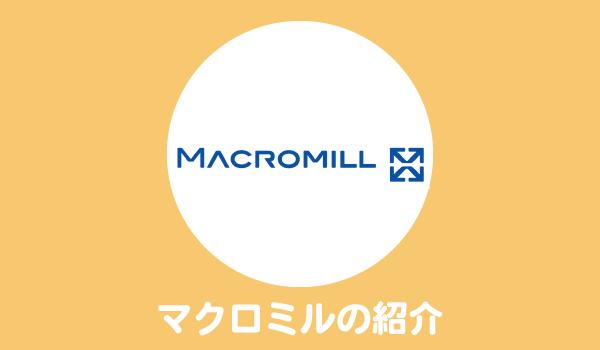 アンケートサイト「マクロミル」の紹介