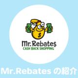 海外版ポイントサイト「Mr.Rebates(ミスター・リーベイツ)」の使い方