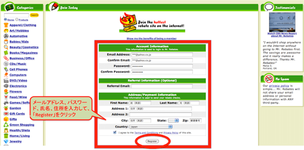 Mr.Rebatesの登録手順2