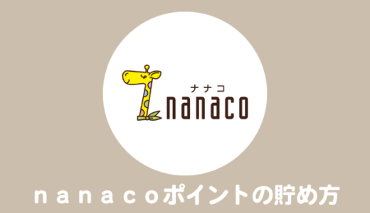 nanacoポイントの貯め方・使い方