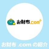 ポイントサイト「お財布.com」の使い方