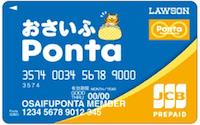 電子マネー「おさいふPonta」