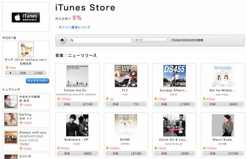 ポイントインカム iTunes Store