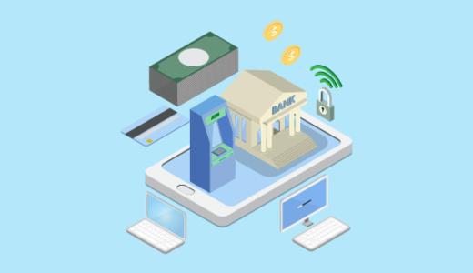 ポイント現金交換の振込手数料が安いネット銀行