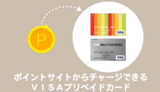 ポイントサイトからチャージ可能なVisaプリペイドカード