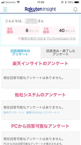 楽天インサイトのスマホアプリ画面
