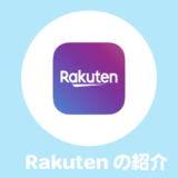 「Rakuten EBATES」の使い方