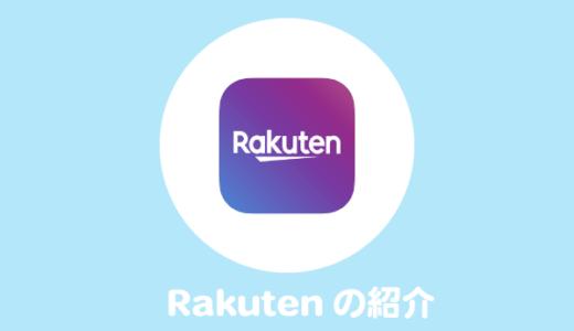 海外キャッシュバックサイト「Rakuten(旧:EBATES)」の使い方