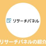 アンケートサイト「リサーチパネル」の紹介