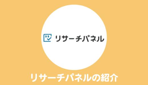 人気アンケートサイト「リサーチパネル」の紹介