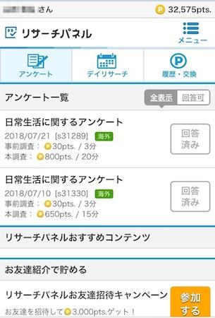 リサーチパネルのスマホアプリ画面