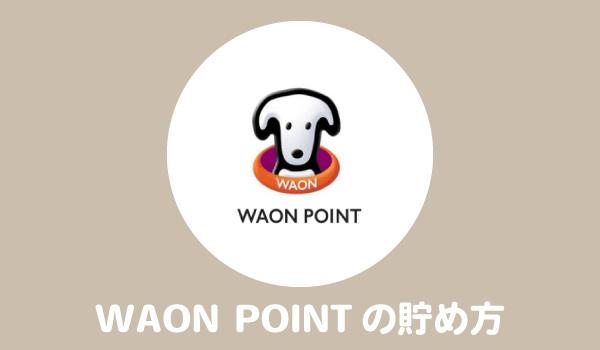 WAON POINT(スマート ワオン)の貯め方・使い方