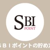 SBIポイントの貯め方・使い方