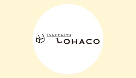 LOHACO(ロハコ)の利用でポイントが貰えるポイントサイト